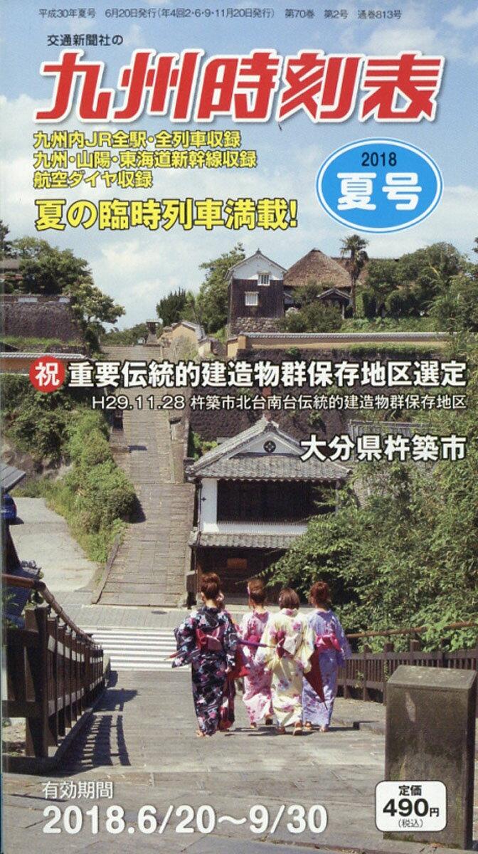 九州時刻表 2018年 07月号 [雑誌]