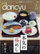dancyu (ダンチュウ) 2018年 07月号 [雑誌]
