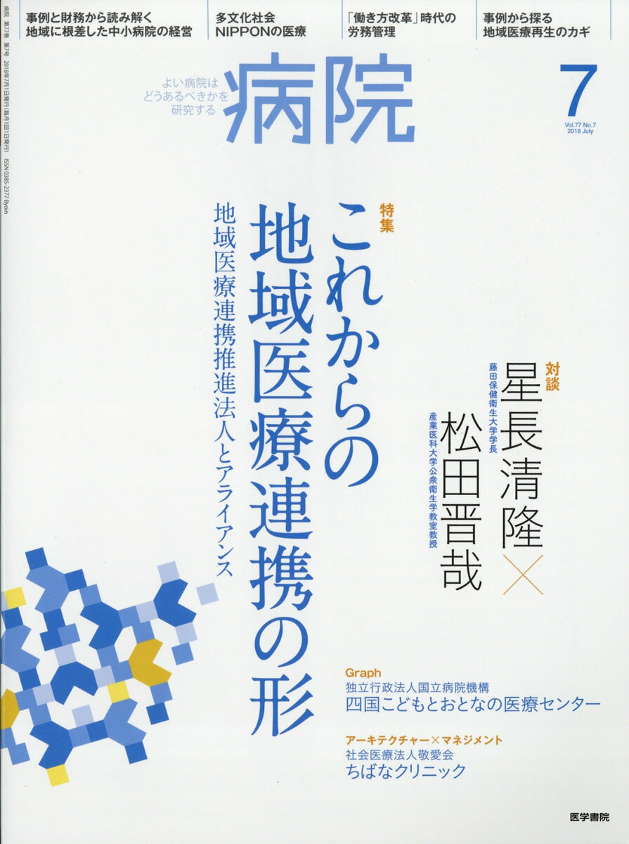 病院 2018年 07月号 [雑誌]