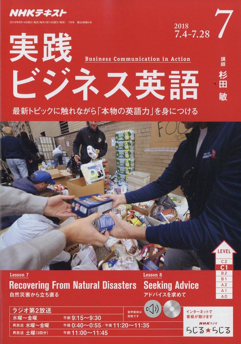NHK ラジオ 実践ビジネス英語 2018年 07月号 [雑誌]