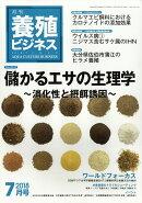 養殖ビジネス 2018年 07月号 [雑誌]