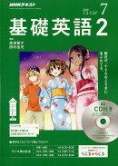 NHK ラジオ 基礎英語2 CD付き 2018年 07月号 [雑誌]
