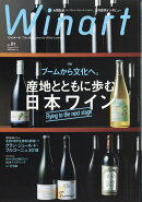 Winart (ワイナート) 2018年 07月号 [雑誌]