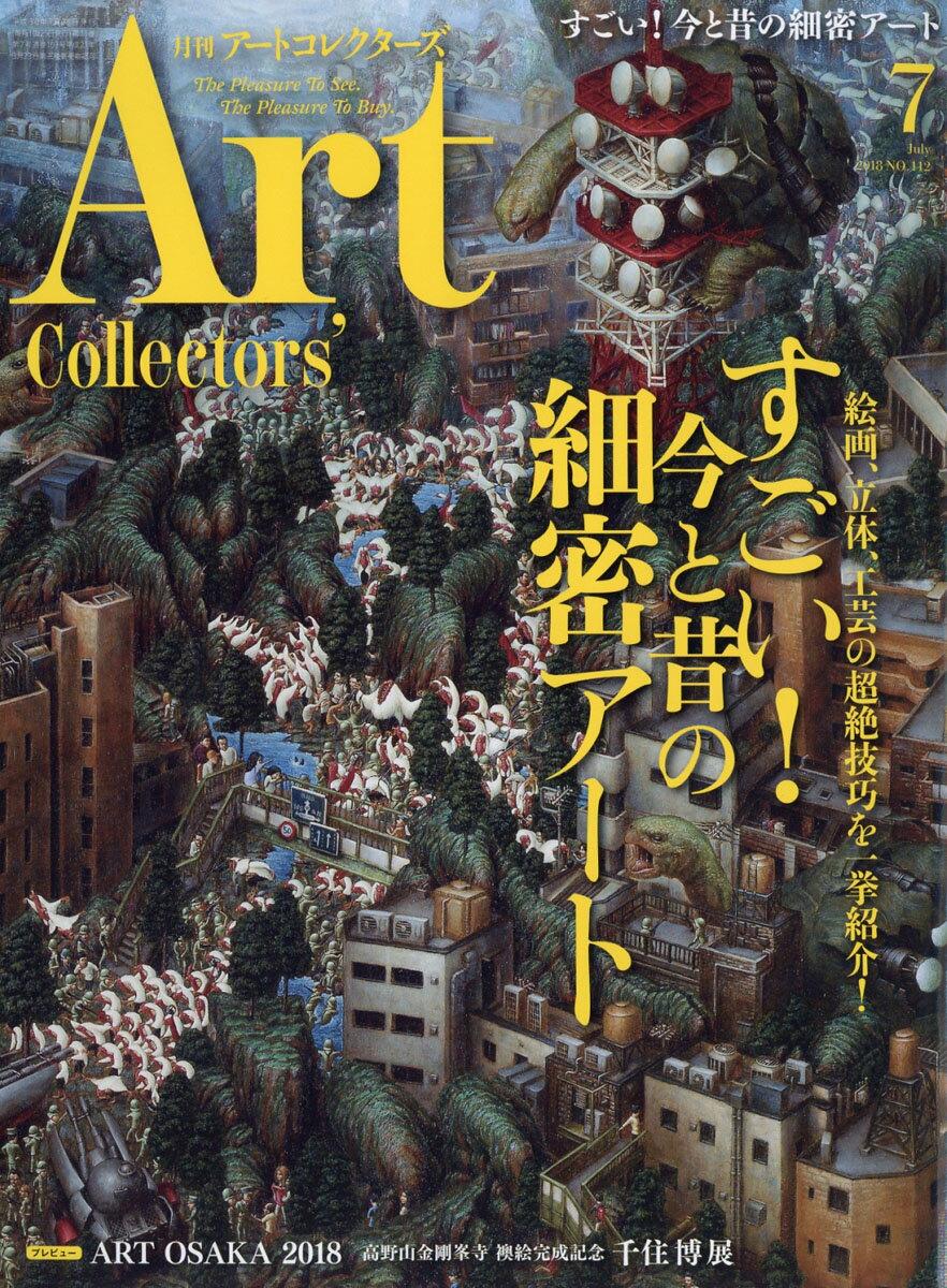 Artcollectors (アートコレクターズ) 2018年 07月号 [雑誌]