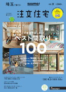 SUUMO注文住宅 埼玉で建てる 2018年夏号 [雑誌]