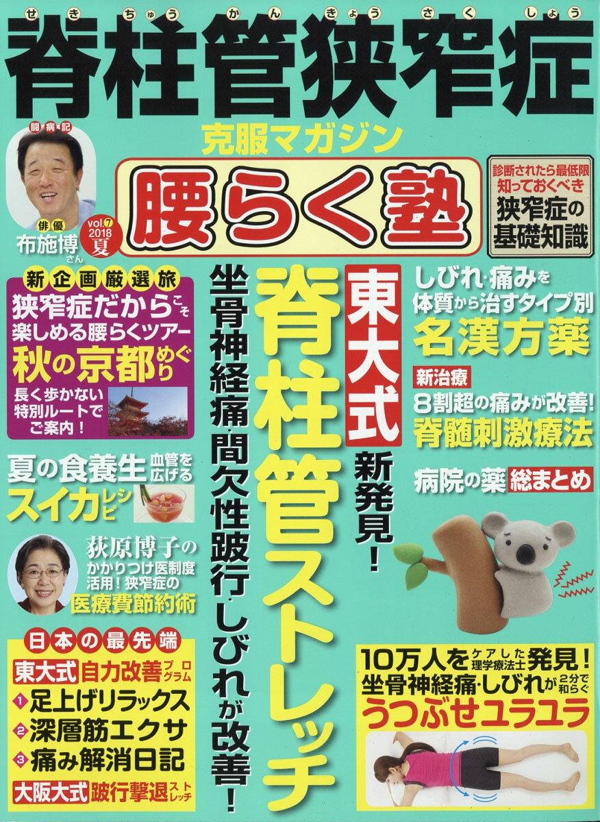 脊柱管狭窄症克服マガジン 腰らく塾 2018年 07月号 [雑誌]