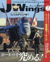 J Wings (ジェイウイング) 2018年 07月号 [雑誌]