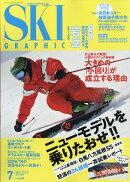 スキーグラフィック 2018年 07月号 [雑誌]