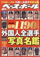 週刊 ベースボール 2018年 7/30号 [雑誌]