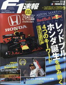 F1 (エフワン) 速報 2018年 7/5号 [雑誌]
