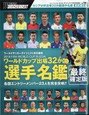 週刊サッカーダイジェスト増刊 2018FIFA WORLD CUP RUSSIA ワールドカップ出場32か国選手名 2018年 7/24号 [雑誌]