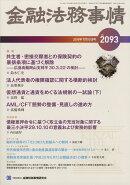 金融法務事情 2018年 7/10号 [雑誌]