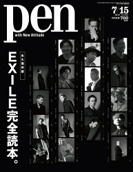 Pen (ペン) 2018年 7/15号 [雑誌]