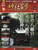 隔週刊 神社百景DVDコレクション 2018年 7/17号 [雑誌]