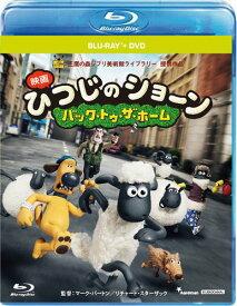 ひつじのショーン ~バック・トゥ・ザ・ホーム~ ブルーレイディスク+DVDセット【Blu-ray】 [ (キッズ) ]