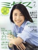 ミセス 2018年 07月号 [雑誌]