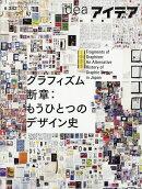 idea (アイデア) 2018年 07月号 [雑誌]