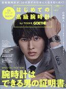 はじめての高級腕時計 by YOUNG GOETHE (バイ・ヤング ゲーテ) 2018年 07月号 [雑誌]