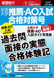 螢雪時代7月臨時増刊 全国大学 推薦・AO入試合格対策号(2019年入試対策用)