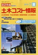 建設物価臨時増刊 土木コスト情報 2018年 07月号 [雑誌]