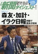 新聞ダイジェスト 2018年 07月号 [雑誌]