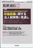 税経通信 2018年 07月号 [雑誌]