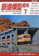 鉄道模型趣味 2018年 07月号 [雑誌]