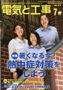 電気と工事 2018年 07月号 [雑誌]