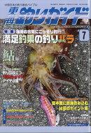 東海釣りガイド 2018年 07月号 [雑誌]