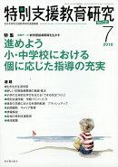 特別支援教育研究 2018年 07月号 [雑誌]