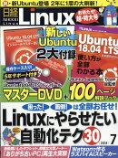 日経 Linux (リナックス) 2018年 07月号 [雑誌]