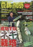 農耕と園藝 2018年 07月号 [雑誌]