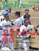 Yell sports (エールスポーツ) 千葉 vol.19 2018年 07月号 [雑誌]
