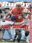 Rugby magazine (ラグビーマガジン) 2018年 07月号 [雑誌]