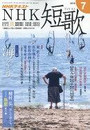 NHK 短歌 2018年 07月号 [雑誌]