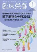 臨床栄養 2018年 07月号 [雑誌]