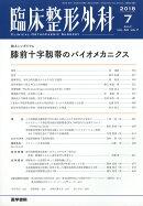 臨床整形外科 2018年 07月号 [雑誌]