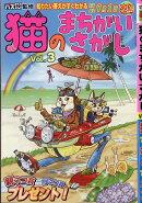 猫のまちがいさがし Vol.3 2018年 07月号 [雑誌]