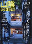 別冊 旅の手帖 2018年 07月号 [雑誌]