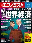 エコノミスト 2018年 7/3号 [雑誌]