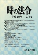 時の法令 2018年 7/15号 [雑誌]