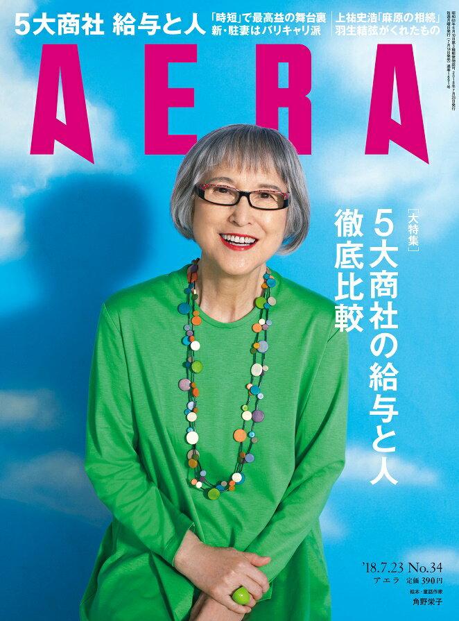 AERA (アエラ) 2018年 7/23号 [雑誌]