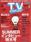 TV station (テレビステーション) 関西版 2018年 7/7号 [雑誌]