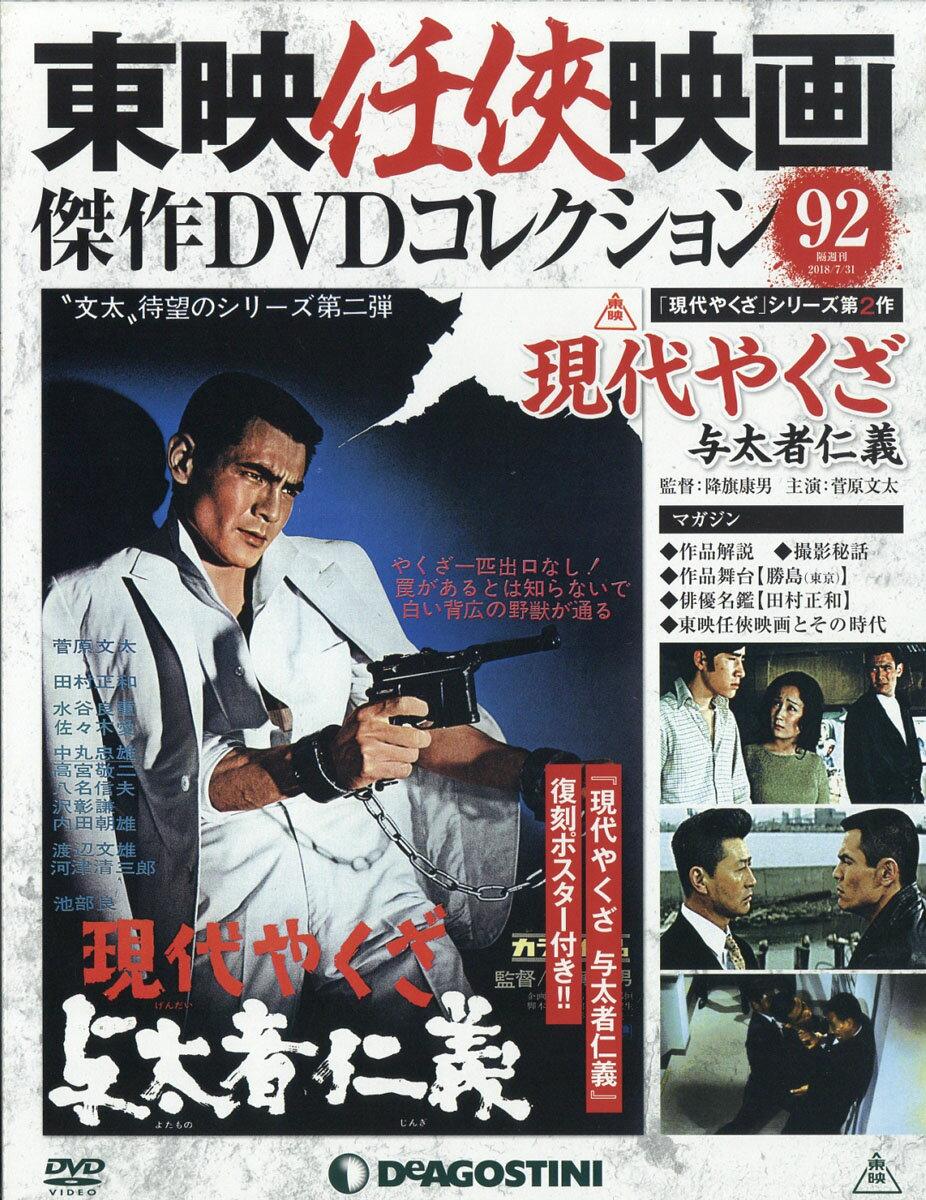 隔週刊 東映任侠映画傑作DVDコレクション 2018年 7/31号 [雑誌]
