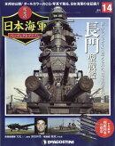 週刊 栄光の日本海軍パーフェクトファイル 2018年 7/3号 [雑誌]
