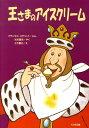王さまのアイスクリーム新装版 (ゆかいなゆかいなおはなし) [ フランセス・ステリット ]