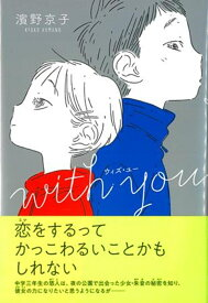 with you [ 濱野京子 ]