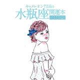 キャメレオン竹田の水瓶座開運本(2020年版)