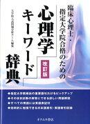臨床心理士・指定大学院合格のための心理学キーワード辞典改訂版