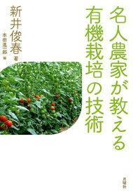名人農家が教える有機栽培の技術 [ 新井俊春 ]